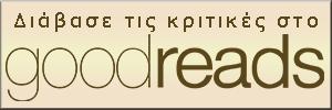 gdreads button 2